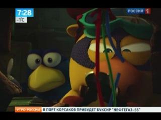 «Смешарики. Начало»: Репортаж о премьере (Россия 1)