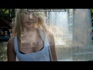 «Погуляли в Харькове)))» под музыку Гера(катя) - Я твой цветочек , твой милый ангелочек<3 ( ахахах СВАТИ). Picrolla