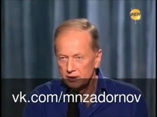 Михаил Задорнов Бороться с коррупцией немедленно Концерт Россия Родина хрена 2011