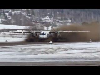 Экстремальный взлёт Ан-24 из Бодайбо.