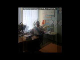 «Школьные годы:):)» под музыку Любовные истории - [..♥Школа, школа, я скучаю♥..]. Picrolla