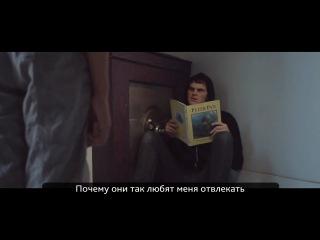 Julian Smith - I'm Reading a Book! [RusSub!]