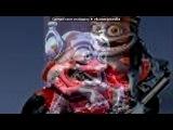 «С моей стены» под музыку Неизвестен - Крези фрог - бешенный лягушонок. Picrolla