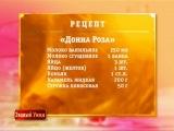 Званый ужин. Неделя 233 (эфир 9.04.2012) День 1, Полина Яворская