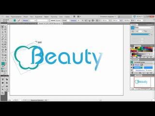 Adobe Illustrator - Создание простого логотипа Beauty
