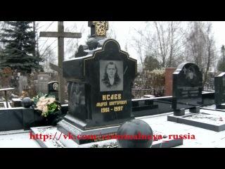 Андрей исаев роспись похороны