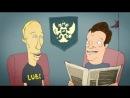 Медведис и Путхед 4 серия horrortime