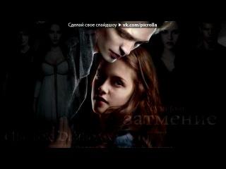 «сумерки» под музыку Bahh Tee - Сумерки (SunJinn prod.)Уснула рано и спала сладко сладко я просидел бы до утра у твоей кроватки...и любовался тобой как любовался Эдвард своей любимой Беллой ...и может я не сильный как и он не столь красивый , но я же отдал тебе сердце своё носи его.... Picrolla