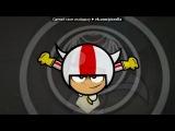 «Основной» под музыку Сорви голова Кик Бутовский - Кик ( OST Сорви голова Кик Бутовский ). Picrolla