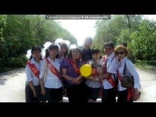 «**моя группа** Технологи ,2007 -2011.СПК.» под музыку Ѽ Ранетки - Мальчишки-КадетыѼ . Picrolla