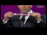 Жеребьёвка финальной стадии Евро 2012