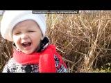 «Моя найкраща сестричка» под музыку Мавпочки - Про дітей)))). Picrolla