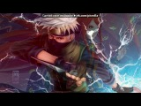«Со стены This is Naruto l Приколы Наруто l FanArt Naruto» под музыку Linkin Park - Bleed It Out. Picrolla