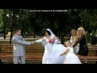 «свадьба» под музыку Прослушать песню всем прикольная)) - Руки в верх. Picrolla