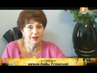 Любовь Успенская Концерт-Исповедь (2009)