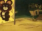 Мультфильм о бабе Яге и Олимпиаде-80.