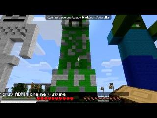 «Ваши скриншоты из игры Minecraft » под музыку