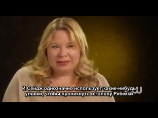 Продюсерское превью 17 серии 3 сезона «Дневников вампира»