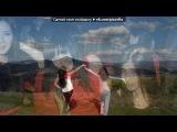 «С МоИмИ дЕфФоЧкАмИ=)» под музыку Тимур Муцураев - Твоя нежная походка... (хорошее качество). Picrolla