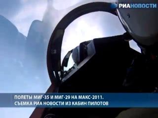 Вид из кабин МиГ-35 и МиГ-29