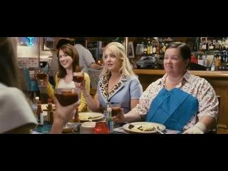 | Девичник в Вегасе / Bridesmaids (2011) |.