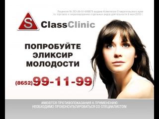 Попробуйте Эликсир Молодости! Уколы красоты в отделении косметологии Эс Класс Клиник Ставрополь.