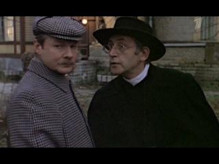 2000 Воспоминания о Шерлоке Холмсе Cерия 3. Режиссёр: Игорь Масленников.