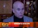 Новости Рен-ТВ Армавир 28.03.13