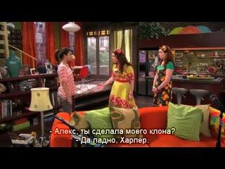 Волшебники из Уэйверли / Wizards of Waverly Place (4 сезон) 20 серия