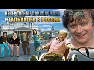 Фильм Невероятные приключения итальянцев в России (1973) Комедия