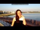 «я и моя вторая половинка» под музыку Аслан Махов и Оля Баскаева - Живу тобой navsi100.