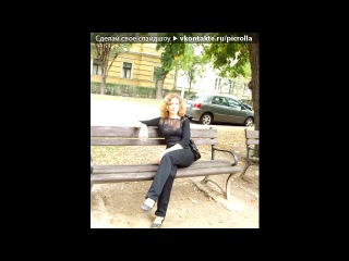 «Альбом 1.» под музыку Влад Дарвин (Darwin) & Alyosha (Алеша) - Найкраща (Fast Version) (www.primemusic.ru). Picrolla