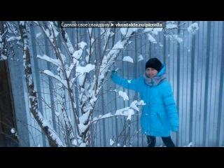 «Мы с ленкой зимой )))))» под музыку ♥ Зайка ♥  - - Я зайчик очень не прост