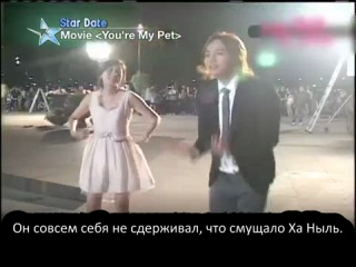 [star date] – jang geun suk & kim ha neul (you're my pet)  [русс. саб]