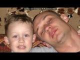 «папа нужен сыну» под музыку Смоки МО - Я Вижу Твоё Сердце Под Прицелом (Мистер Винтаж). Picrolla