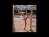 «Основной альбом» под музыку Тимур Гордеев - гимн художественной гимнастики ♥♥♥ Это ТЫ моя ЛЮБОВЬ-моя ГИМНАСТИКА. Picrolla