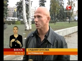 Задержание Анисимова. Сюжет новостей СТБ