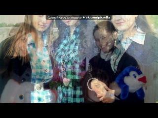 «Альбомчик про меня и моих друзей)))» под музыку  ВИКТОРИЯ ЧЕРНЫШОВА, ЛЕРА КОЗЛОВА,Masha Timoshka  - ЛУЧШИЕ ПОДРУГИ. Picrolla