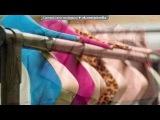2012 «Вроде по моде» под музыку ♥Любовные Истории - Там, на моей стороне Луны♥. Picrolla