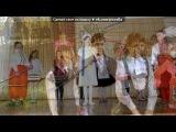«Мы вместе» под музыку РЕП про ШКОЛУ!!! - 9-â ã Çíàìåíêà øêîëà ¹ 3 2010-2011. Picrolla