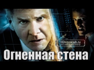 Фильм Огненная стена l (2006) HD