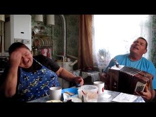 Зоя и Валера Застольная песня Эх, так давай, наливай!
