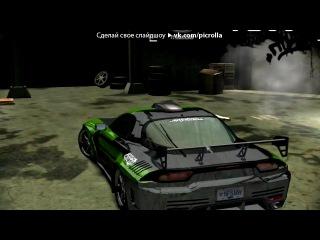 «ТЮНИНГ В NFS Most Wanted 2» под музыку Музыка из игры NFS MW - I Am Rock. Picrolla