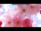 «разное» под музыку Звуки природы -  Весна ,( фортепиано, шум дождя и голоса птиц. Picrolla
