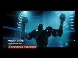 Индустрия Кино - Живая сталь