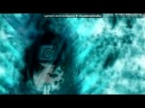 Саске под музыку Серега - Мел судьбы (OST Дневной Дозор). Picrolla