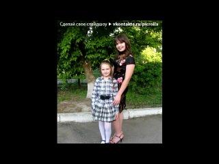 «Мой выпускной с младшей школи!!!!♥♥&» под музыку Бритни Спирс - УПС ай. Picrolla