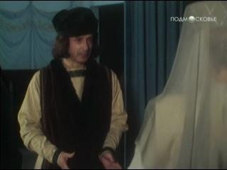 Тайны французского двора (1983) - 4 серия