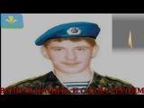 Памяти подвига десантников 6-ой роты 104 ПДП 76 гв. ПДД ВДВ.mp4