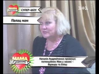 Мама в законе / выпуск 1 (31.10.11)